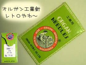 日本のミシン針トップメーカー*オルガンミシン針
