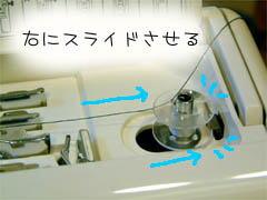下糸巻き軸を右にスライドさせます。