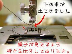 プーリー≪ミシン右側にあるはずみ車≫をまわして下糸を上げます。