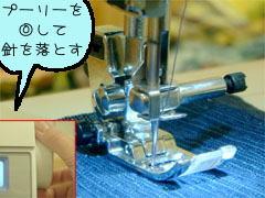 ミシンの縫い始め