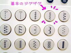 ミシンの模様選択ボタン≪ブラザーミシン*フェリエ≫