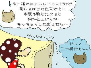 ロックミシン 糸取物語 ベビーロック JUKI8