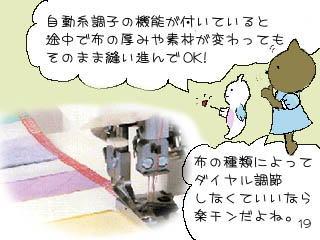 ロックミシン 糸取物語 自動糸調子