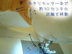 ミシンの糸切りカッター