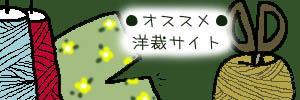 おすすめ洋裁サイト